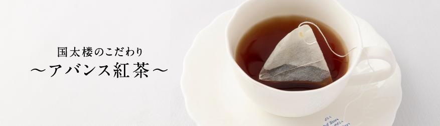 アバンス紅茶